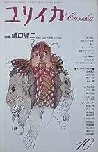 ユリイカ1992年10月号 特集溝口健二あるいは日本映画の半世紀