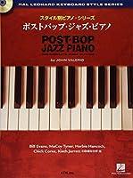 スタイル別ピアノシリーズ ポストバップジャズピアノ 模範演奏CD付 (スタイル別ピアノ・シリーズ)