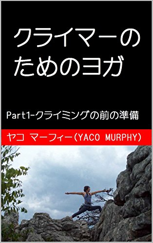 Yoga for Climbers: Part 1 - Ready for Climbing (Japanese Edition)