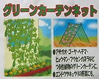 コンパル グリーンカーテンネット 1.8×0.9m