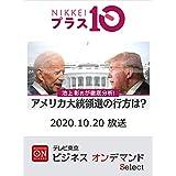 日経プラス10 10月20日放送