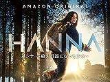 ハンナ ~殺人兵器になった少女~ シーズン1 (字幕版)