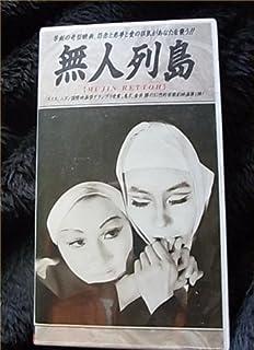 無人列島 [VHS]