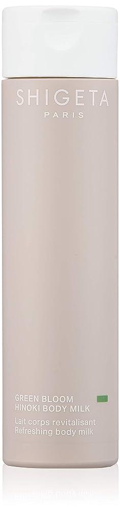 許すアラスカ病気のSHIGETA(シゲタ) グリーンブルーム ボディーミルク 200ml