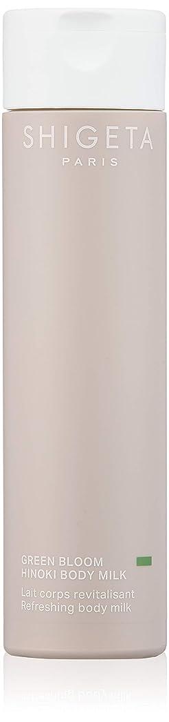 不実リマークお茶SHIGETA(シゲタ) グリーンブルーム ボディーミルク 200ml