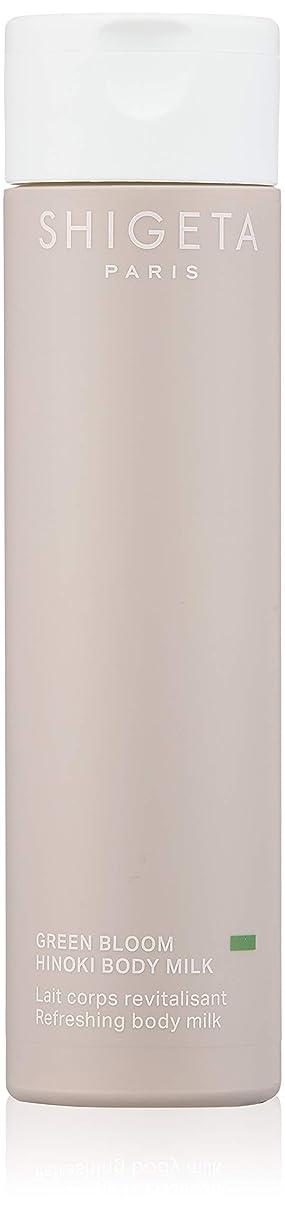 生きるラップいわゆるSHIGETA(シゲタ) グリーンブルーム ボディーミルク 200ml