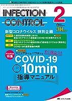 インフェクションコントロール 2021年2月号(第30巻2号)特集:マニュアルでもパワポでもすぐ役立つ! COVID-19 10 min指導マニュアル