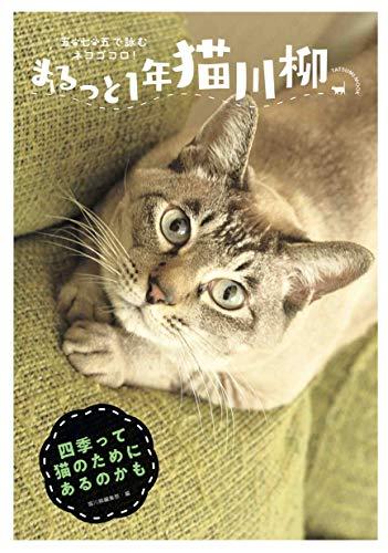 まるっと1年猫川柳 (タツミムック)