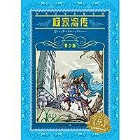 世界文学名著宝库·青少版:杨家将传
