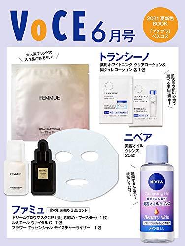 VOCE(ヴォーチェ) 2021年 06 月号 [雑誌]
