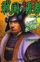 戦国の勇者18: 大坂城秋の陣! (歴史群像新書)