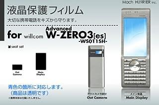 willcom Advanced W-ZERO3[es] / WS011SH 液晶保護フィルム 3台分セット