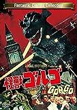 怪獣ゴルゴ -ワイドスクリーン版-[DVD]