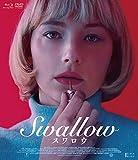 SWALLOW/スワロウ (Blu-ray+DVDセット) image