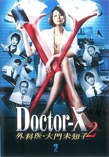 ドクターX 外科医・大門未知子 2 Ver 2(第3話、第4話) [レンタル落ち]
