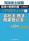 司法書士試験 リアリスティック7 会社法・商法・商業登記法Ⅱ
