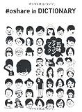 五味アイコンブック #oshare in DICTIONARY (P-Vine Books)