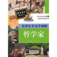 Follow textbook reading about celebrity: students must know the philosopher(Chinese Edition)