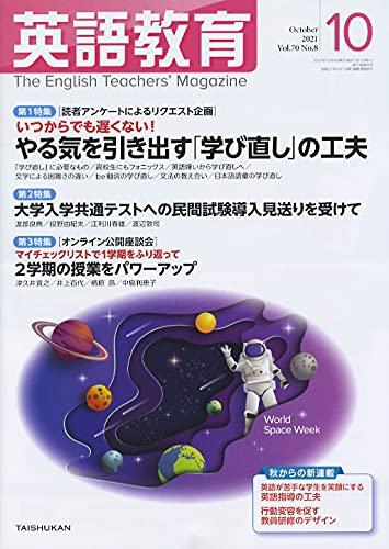 英語教育 2021年 10 月号 [雑誌]