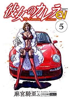 [麻宮騎亜]の彼女のカレラEV (5) (リイドカフェコミックス)
