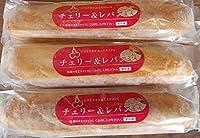 オードブル チェリー&レパン ( レザンアルメット ) 3本 ( 本L26㎝W6.5㎝H4.5㎝ ) 解凍後お好みの大きさにカットしてお召し上がり。業務用