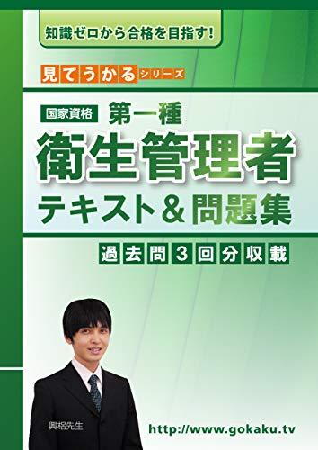 2020daiissyueiseikanrisya gouakukouza tekisuto and mondaisyu (Japanese Edition)