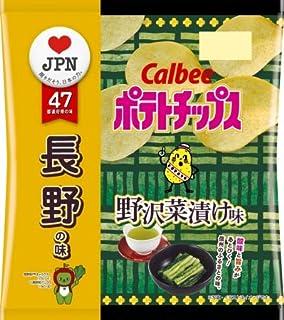 カルビー ポテトチップス 野沢菜漬け味 55g ×12袋