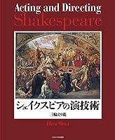 シェイクスピアの演技術