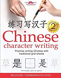 Chinese character writing: Practice writing Chinese with traditional grid sheets (练习写汉子)