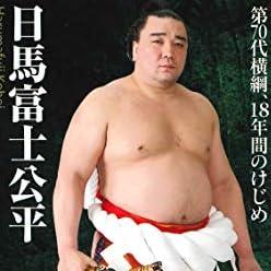 人気投票 1~20位】歴代相撲横綱ランキング!最も愛される力士は ...