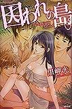 囚われの島 (ぶんか社コミックス S*girl Selection)