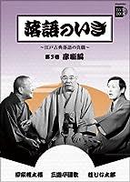 落語のいき 第3巻 廓噺編 (小学館DVD BOOK)