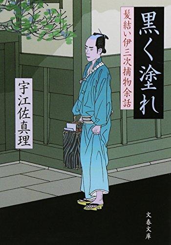 黒く塗れ (文春文庫)