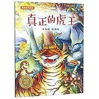 真正的虎王:英娃生态绘本(第二辑)