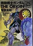 機動戦士ガンダム THE ORIGIN (16) (角川コミックス・エース 80-19)