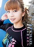安田美沙子 MICHAEL[DVD]