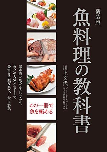 新装版 魚料理の教科書 基本的な魚のおろし方から、魚介の人気メニューまで、豊富な手順写真で、丁寧に解説。 - 文代, 川上