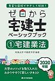2020年版 ゼロから宅建士ベーシックブック①宅建業法 (フルカラー! 豊富な図解でやさしく解説)