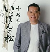 IPPON NO MATSU by Masao Sen (2011-11-02)