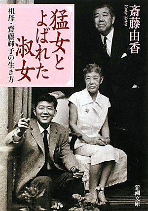猛女とよばれた淑女―祖母・齋藤輝子の生き方 (新潮文庫)