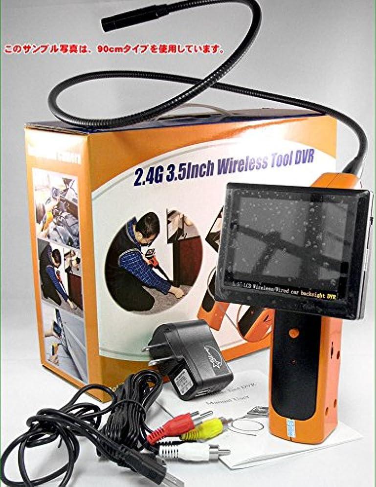頑張る複数上にプロ仕様 液晶画面付き内視鏡カメラ?スコープカメラ!! 3.5LCDカラーディスプレイ搭載!! 静止画のみならず動画の録画も可能(microSDカード32GBまで記録可能)!! (90センチメートル)