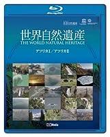 世界自然遺産 アフリカ1・アフリカ2編 [Blu-ray]