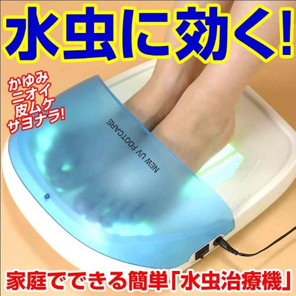 禁止するパーティション観察する紫外線治療器UVフットケア(医療用具承認商品)