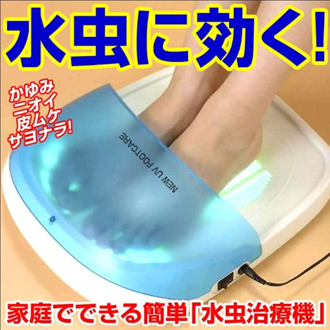 アレンジ圧縮されたセント紫外線治療器UVフットケア(医療用具承認商品)