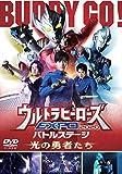 ウルトラマンTHE LIVE ウルトラヒーローズEXPO 2020バトルステージ  光の勇者たち [DVD]