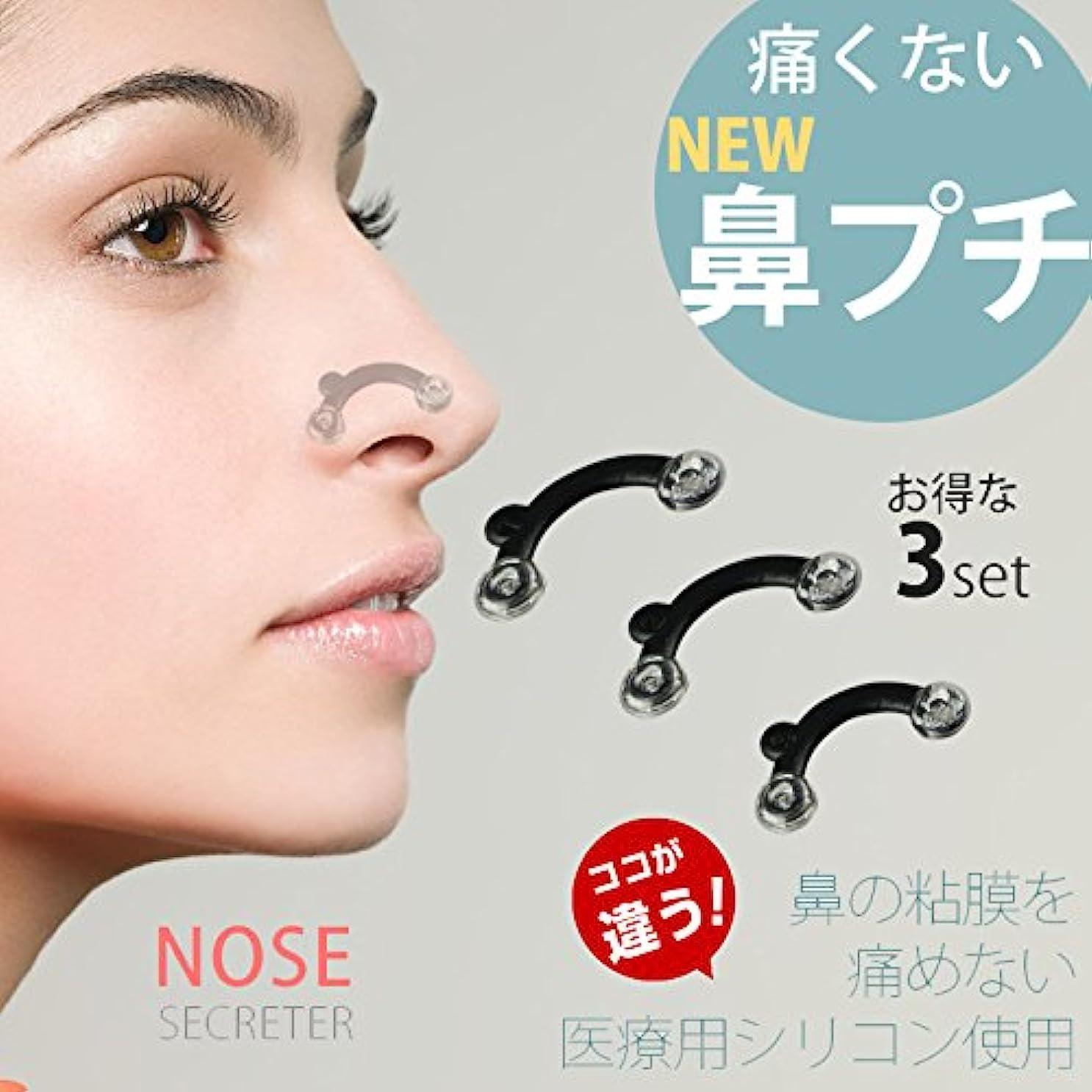 確立前回復するOUSENEI 鼻プチ 矯正プチ 美鼻 整形せず 医療用シリコン製 柔らかい 痛くない ハナのアイプチ 24.5mm/25.5mm/27mm 全3サイズ 3点セット (ブラック)
