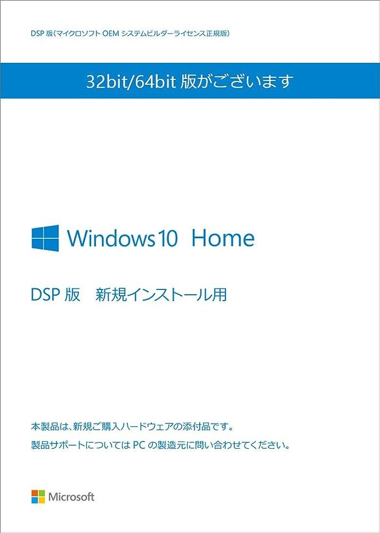 あいまいさ暖炉仮称【Amazon.co.jp限定】 Microsoft Windows10 Home 64bit 日本語版|DSP版  バッファローLANボード LGY-PCI-TXD 付属
