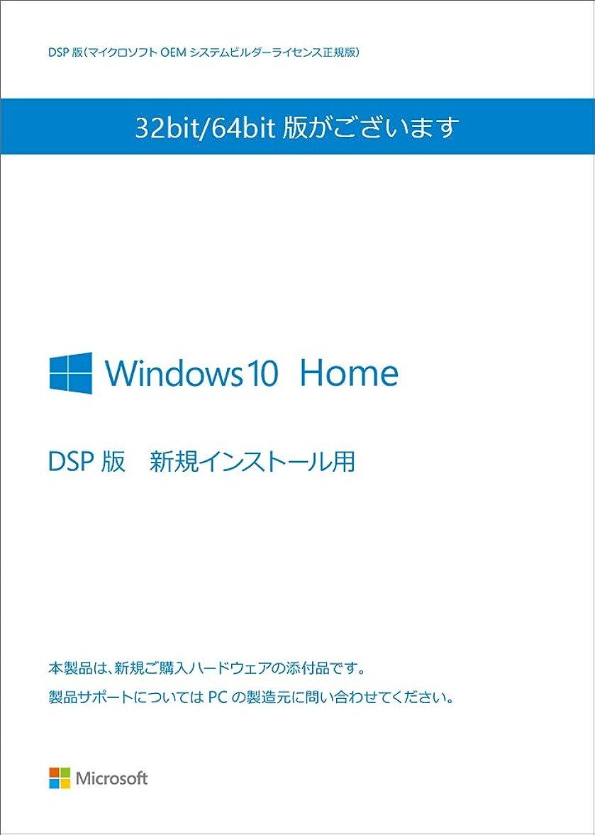 倒錯福祉一般的な【Amazon.co.jp限定】 Microsoft Windows10 Home 64bit 日本語版|DSP版|LANアダプター LGY-PCI-TXD 付き