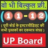 UP Board Intermediate Guide 2019 (11-12)