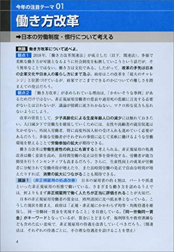 実務教育出版『公務員試験論文・面接で問われる行政課題・政策論のポイント』